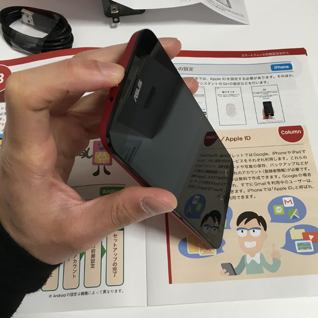スマートフォン(ASUS ZenFone 2 Laser)の初期設定
