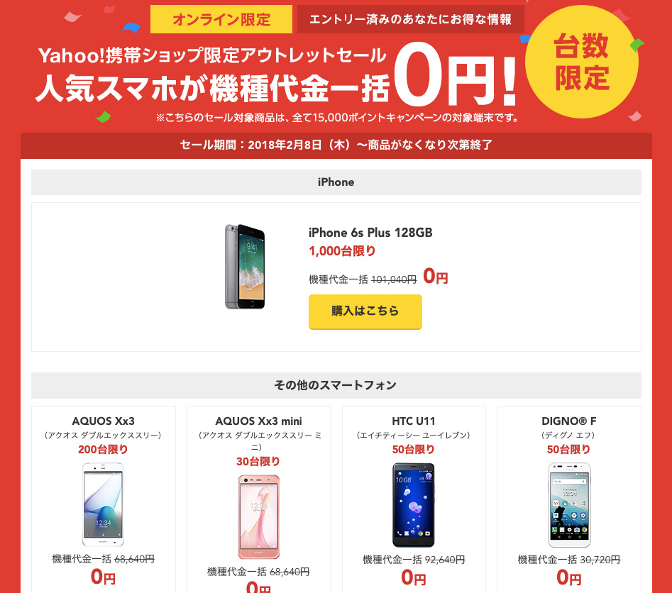 iPhone6s Plus 一括0円