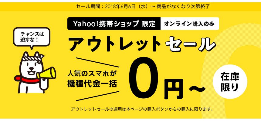 Yahoo!携帯ショップ アウトレットセール