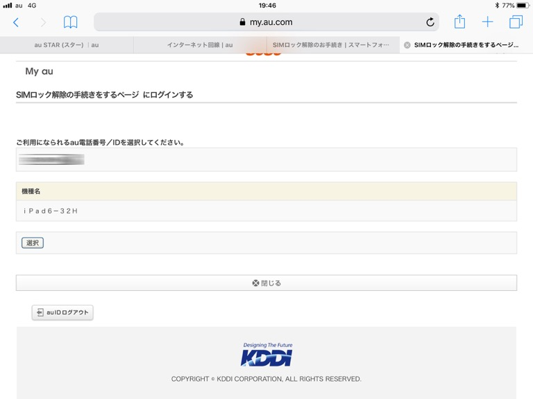 au iPad SIMロック解除(3)