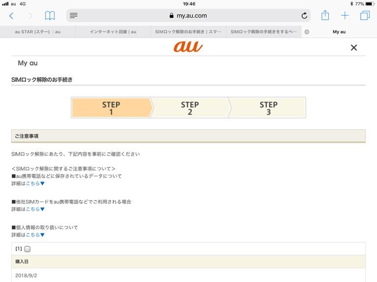 au iPad SIMロック解除(4)