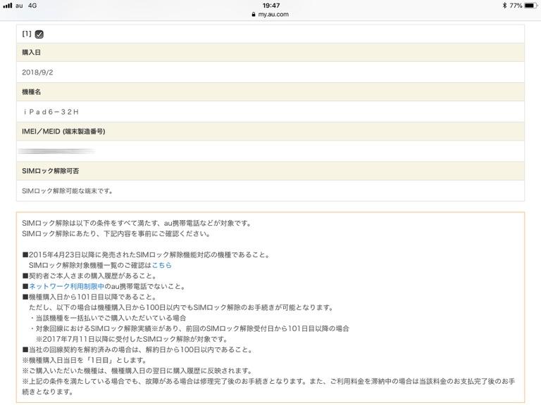 au iPad SIMロック解除(5)