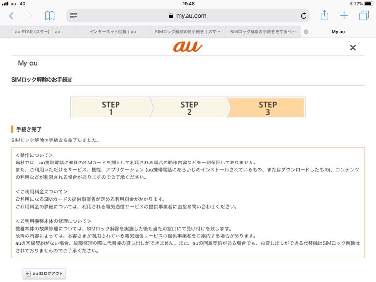 au iPad SIMロック解除(7)