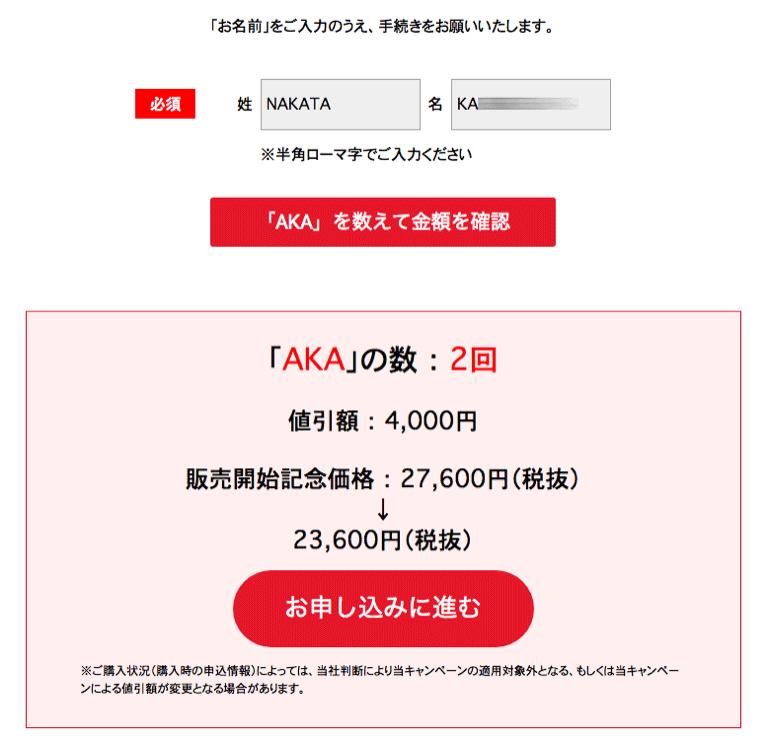 goo simseller nova3 半額キャンペーン