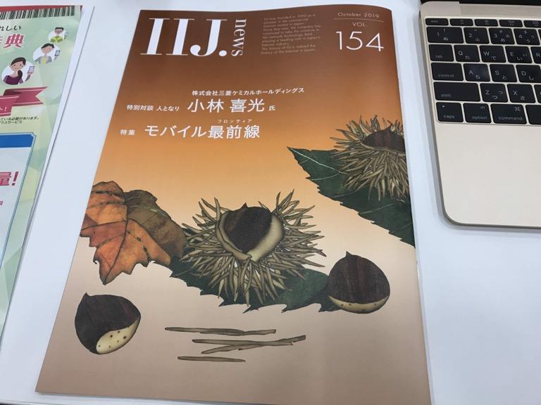 IIJ広報誌「 IIJ. news 」