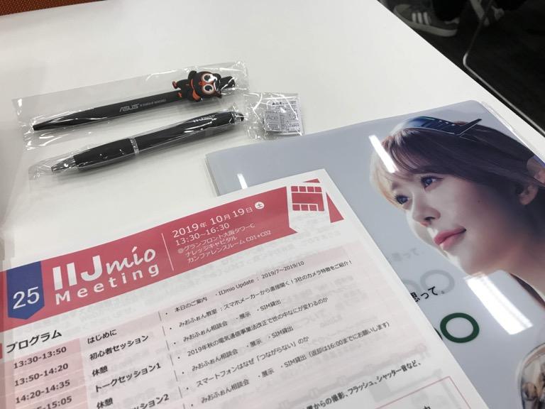 iij-mio-meeting 参加者特典のノベルティ
