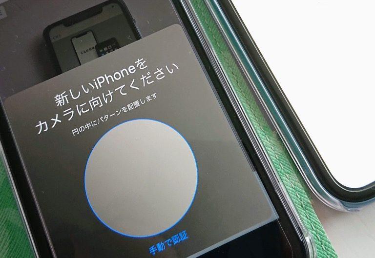 iphone8からXRへ引越し