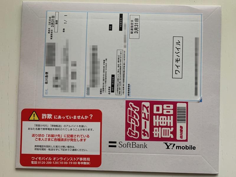 ソフトバンクからワイモバイルへ移行キャンペーン SIMカード届いた