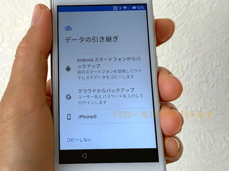 Rakuten-mini交換品 eSIMをアクティベーション6