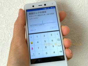 Rakuten-mini交換品 eSIMをアクティベーション9