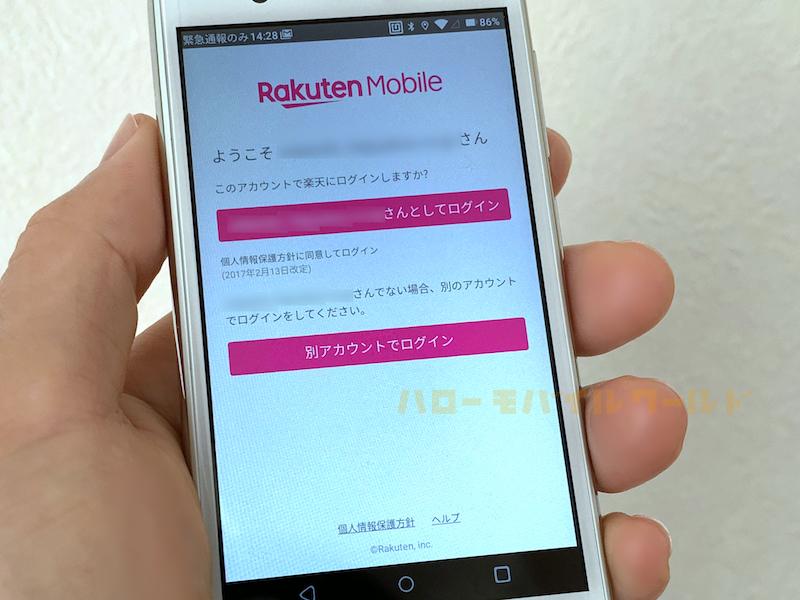 Rakuten-mini交換品 eSIMをアクティベーション13