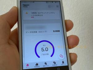 Rakuten-mini交換品 eSIMをアクティベーション14