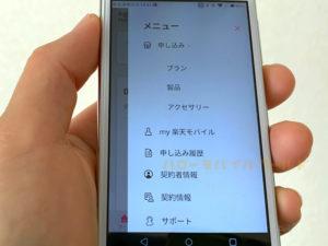 Rakuten-mini交換品 eSIMをアクティベーション15