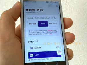 Rakuten-mini交換品 eSIMをアクティベーション19