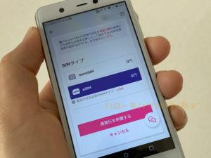 Rakuten-mini交換品 eSIMをアクティベーション20