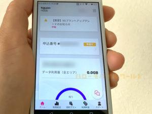 Rakuten-mini交換品 eSIMをアクティベーション22