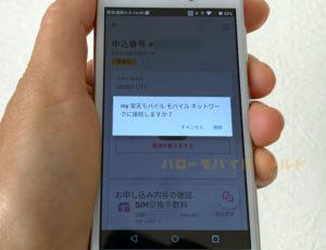 Rakuten-mini交換品 eSIMをアクティベーション24