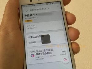 Rakuten-mini交換品 eSIMをアクティベーション25