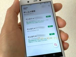 Rakuten-mini交換品 eSIMをアクティベーション26