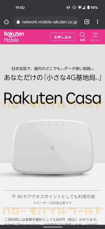 Rakuten Casa 楽天カーサ 申し込み1
