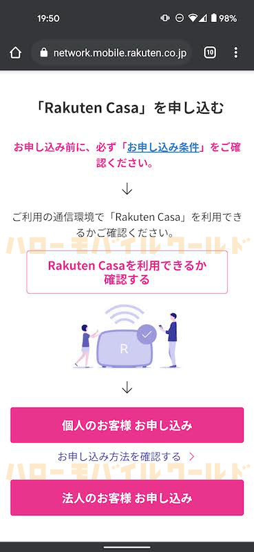 Rakuten Casa 楽天カーサ 申し込み方法1
