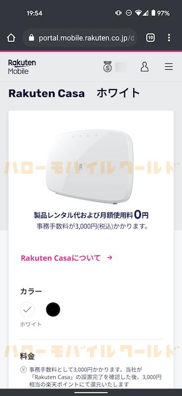 Rakuten Casa 楽天カーサ 申し込み カラーを選ぶ