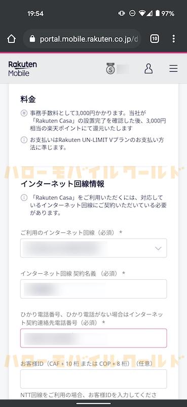 Rakuten Casa 楽天カーサ 申し込み インターネット回線情報入力