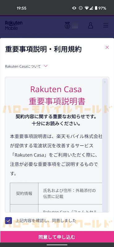 Rakuten Casa 楽天カーサ 申し込み 重要事項説明書 利用規約