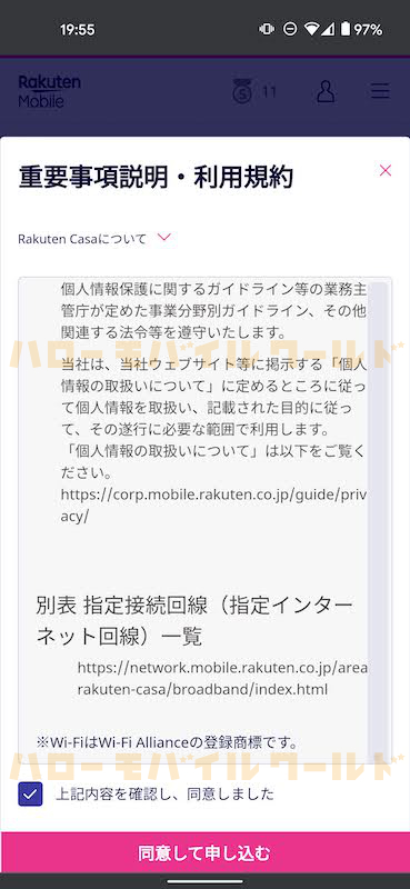 Rakuten Casa 楽天カーサ 申し込み 重要事項説明書 利用規約2