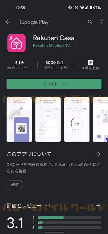 Rakuten Casa 楽天カーサ 申し込み アプリ入れる