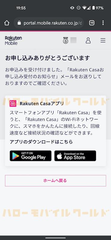 Rakuten Casa 楽天カーサ 申し込み 完了