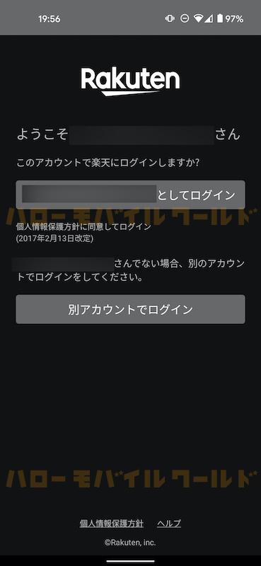 Rakuten Casa 楽天カーサ 申し込み アプリ入れる2