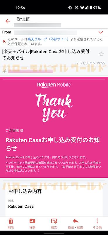 Rakuten Casa 楽天カーサ 申し込み 受付メール