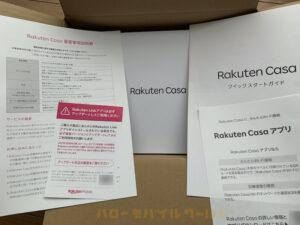 Rakuten Casa 楽天カーサ 到着