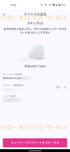 Rakuten Casa 楽天カーサ スマホアプリ つなげ方3