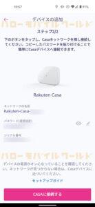 Rakuten Casa 楽天カーサ スマホアプリ つなげ方4