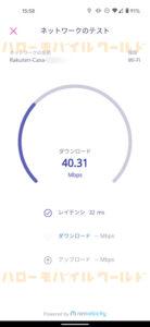 Rakuten Casa 楽天カーサ スマホアプリ つなげ方 ネットワークテスト2