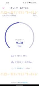 Rakuten Casa 楽天カーサ スマホアプリ つなげ方 ネットワークテスト4