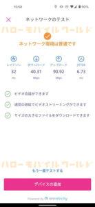 Rakuten Casa 楽天カーサ スマホアプリ つなげ方 ネットワークテスト5