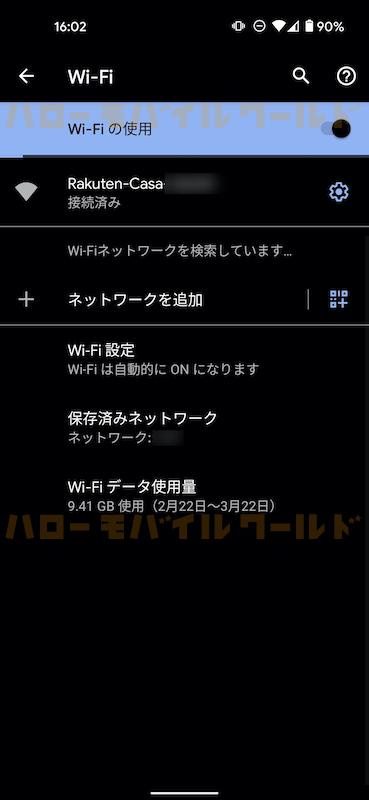Rakuten Casa 楽天カーサ スマホアプリ つなげ方 ネットワークテスト6