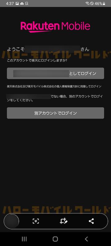 楽天モバイル Rakuten Miniのesimをnano simにしてsimロック解除済 Galacy A30 楽天モバイルからnanosim入れて my楽天モバイル ログイン2