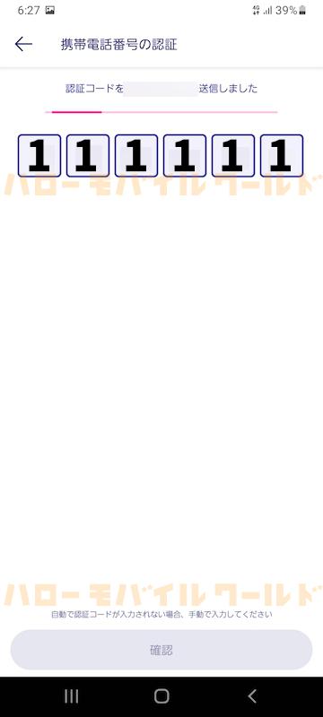 楽天モバイル Rakuten Miniのesimをnano simにしてsimロック解除済 Galacy A30 楽天モバイルからnanosim入れて Rakuten Link アプリ 確認