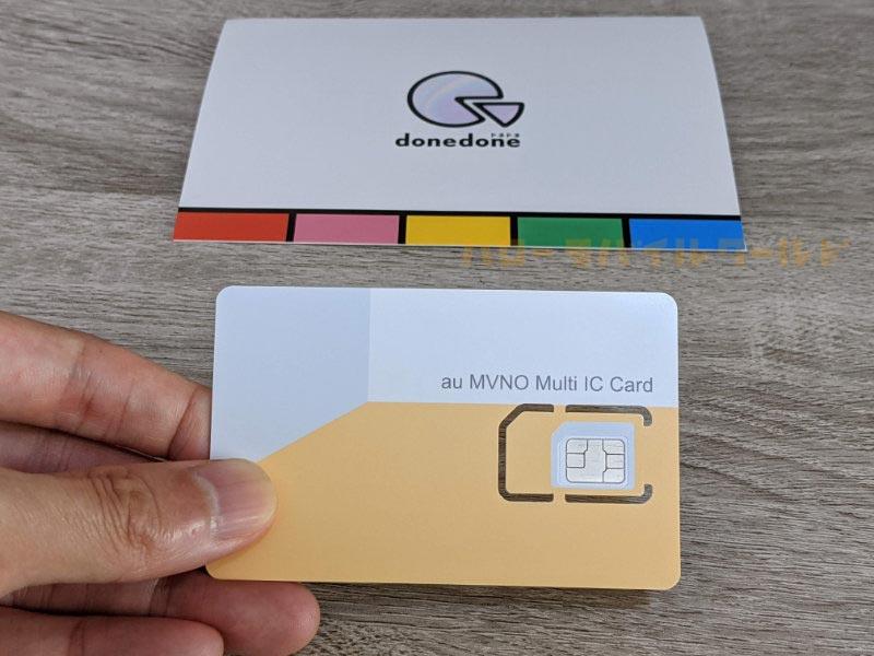 donedone nano SIMカード